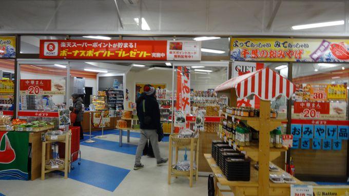 「千葉ポートタワー」人気のお土産を買いに行こう!