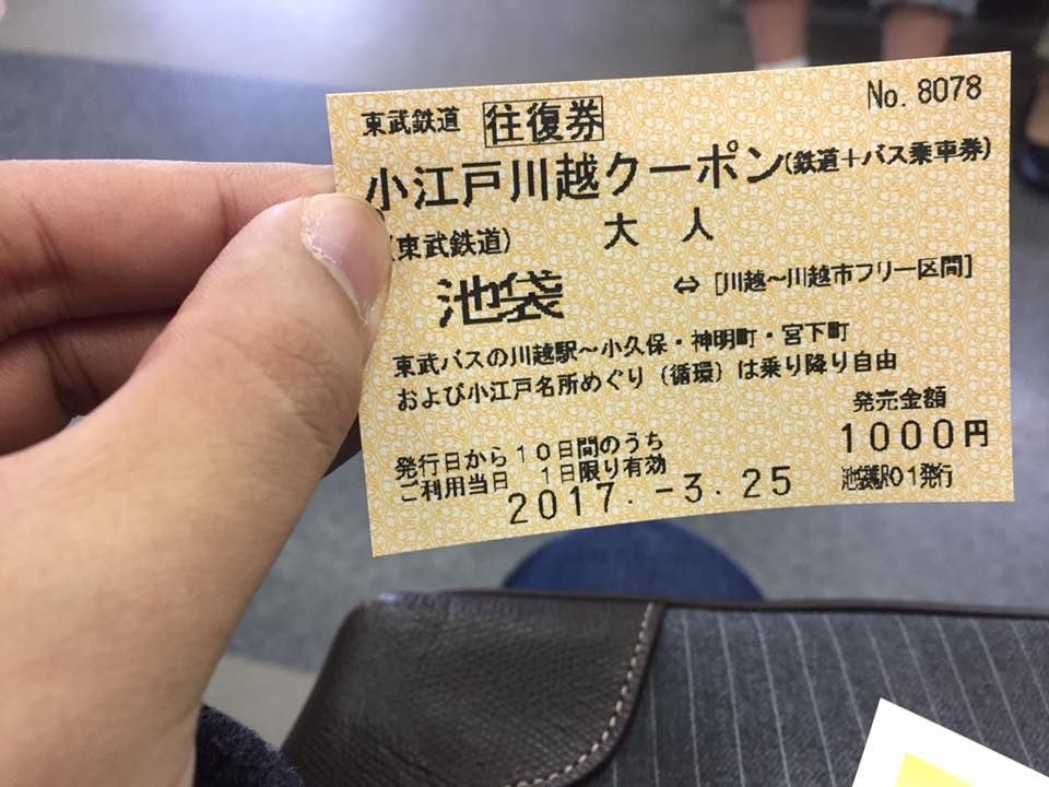 東武東上線「小江戸川越クーポン」とは?