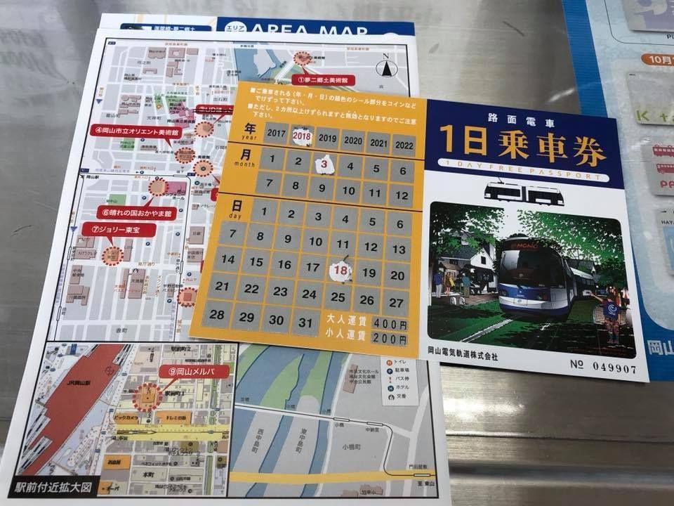 岡山電気軌道「路面電車1日乗車券」とは?