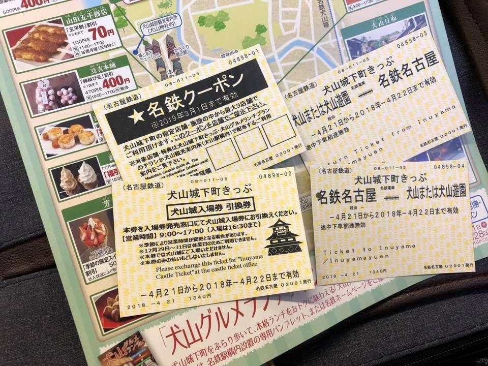 「犬山城下町きっぷ」とは?