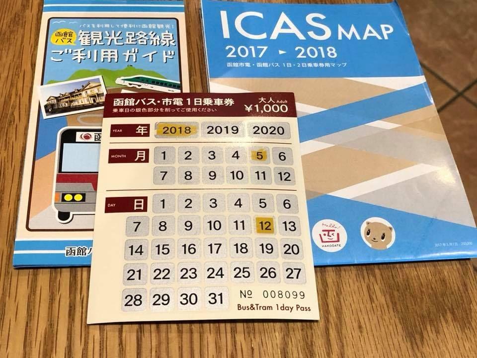 「函館バス・市電1日乗車券」とは?