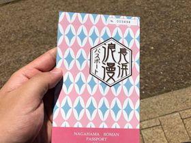 「長浜浪漫パスポート」で滋賀・長浜をお得に散策しよう!