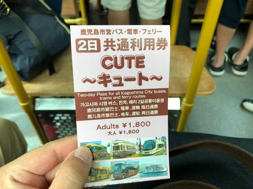 【ようこそ鹿児島へ!】鹿児島の町をキュートに歩こう「共通利用券CUTE」