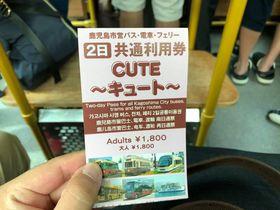 共通利用券CUTEが便利!鹿児島市内観光おすすめスポット3選