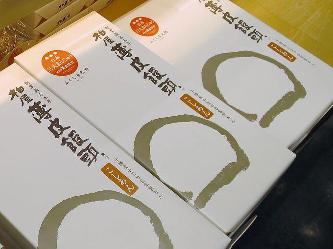 日本三大饅頭のひとつ柏屋の「薄皮饅頭」