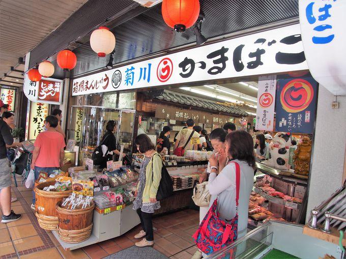 2.箱根湯本駅前商店街