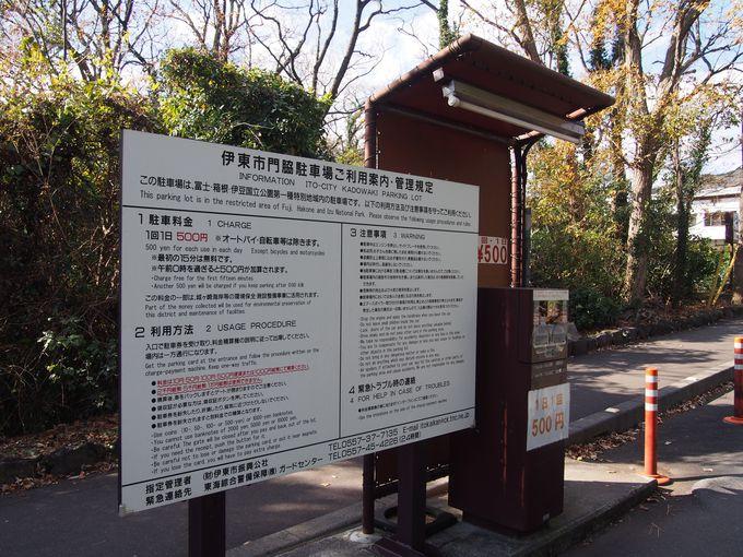 門脇吊橋に最も近い有料駐車場「伊東市門脇駐車場」