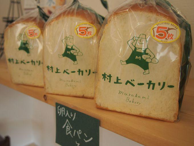 村上ベーカリー自慢のおすすめパン