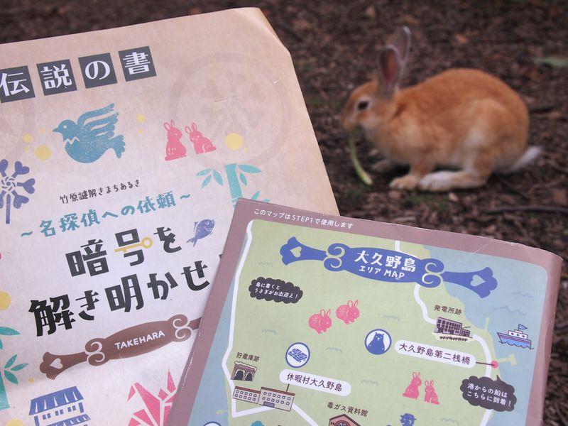 大久野島と町並み保存地区で謎解きイベント!広島県竹原市で謎解きまちあるき