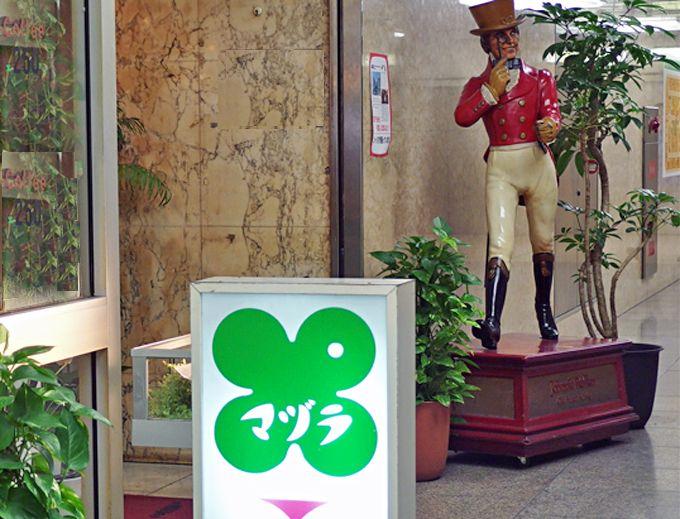 大阪万博の年にオープン!憩いの宇宙空間「マヅラ」