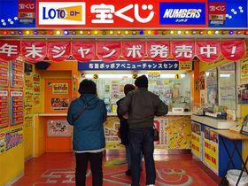 福招く名前の販売員が集う奇跡の宝くじ売場!東大阪・布施第二チャンスセンター