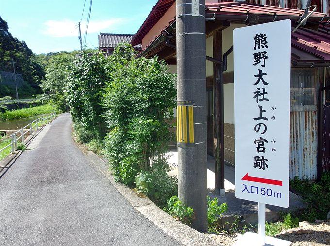 熊野大社の元宮「上の宮跡」へ