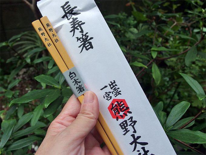 金運・玉の輿運の御利益も?! おすすめは「長寿箸」と「縁結びの櫛」
