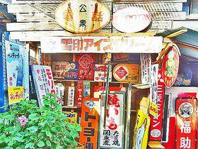 ミュージアム?謎の廃墟?奈良で訪れたい2つの昭和レトロの館