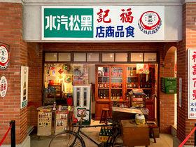 台北のショッピングモールに突如現れる昭和レトロな「黒松世界」とは?