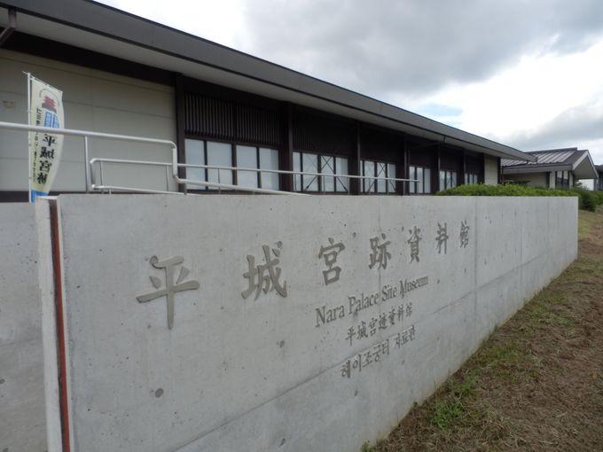 2010年にリニューアルオープンした平城宮跡資料館
