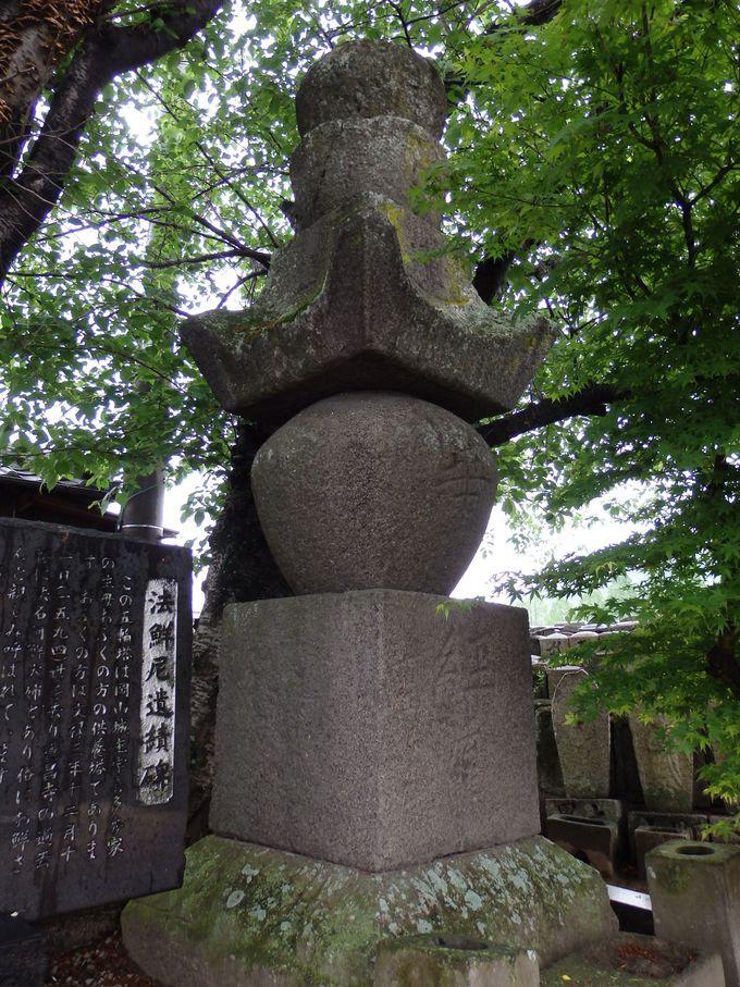 直家の遺志をついだ絶世の美女・お鮮!徳与寺の「法鮮」銘五輪塔