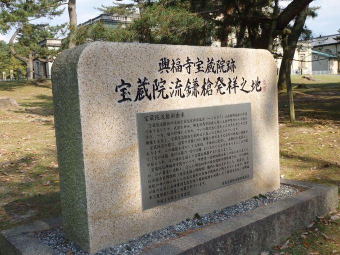 『バガボンド』ファン必見!宮本武蔵ゆかりの「宝蔵院流鎌槍発祥之地」の石碑