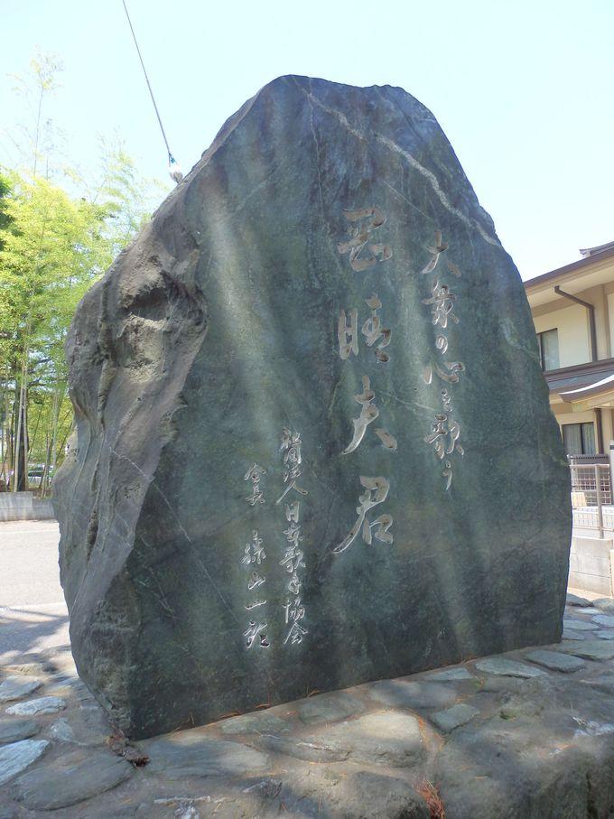 『憧れのハワイ航路』などのヒット曲で知られる岡晴夫の顕彰碑