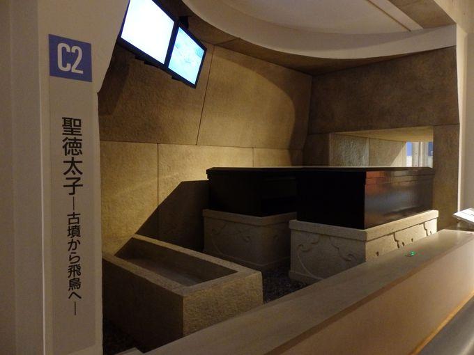 聖徳太子、ここに眠る!聖徳太子の陵墓内を再現した大型模型