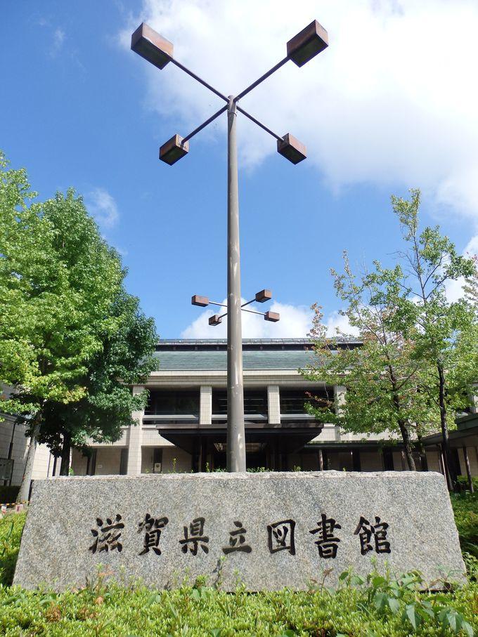 滋賀県の資料を検索しよう!全国屈指の蔵書数を誇る滋賀県立図書館