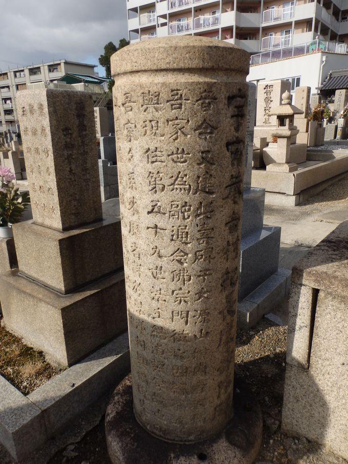 大念佛寺になぜ長慶の石造物が?その謎を解き明かしてくれる円柱
