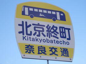 奈良に北京?関西有数の難読地名「京終」は奈良の南の玄関口