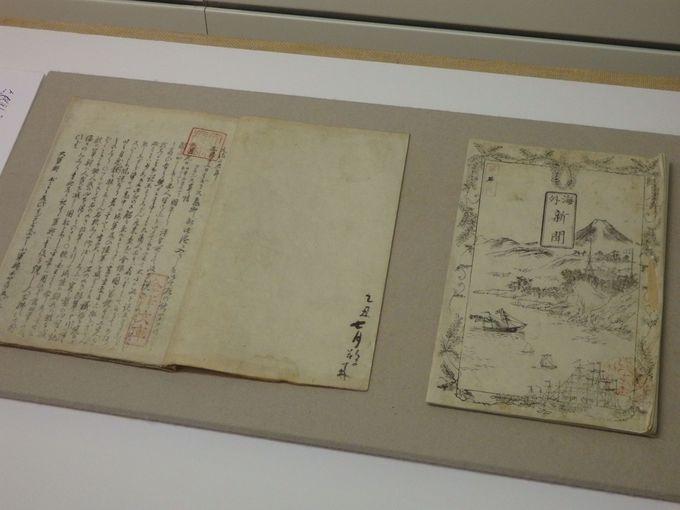 新聞はここからはじまった!播磨町郷土資料館所蔵の「海外新聞」