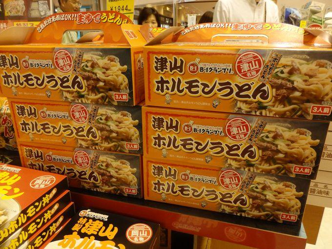 ホルモンうどんをご自宅で!県内各地で販売されているお土産用「津山ホルモンうどん」