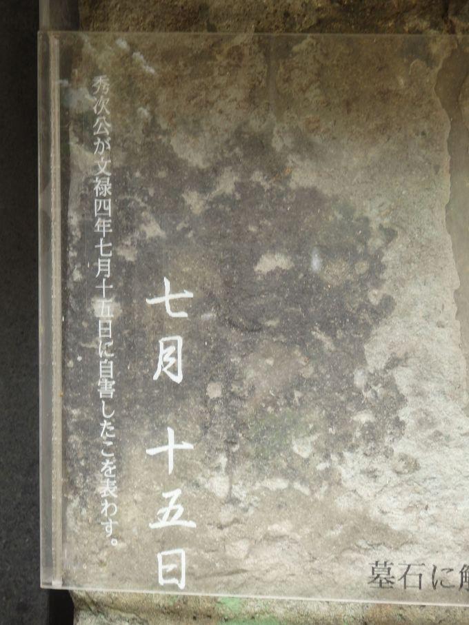 注目!秀次の死んだ日が特定出来る銘文