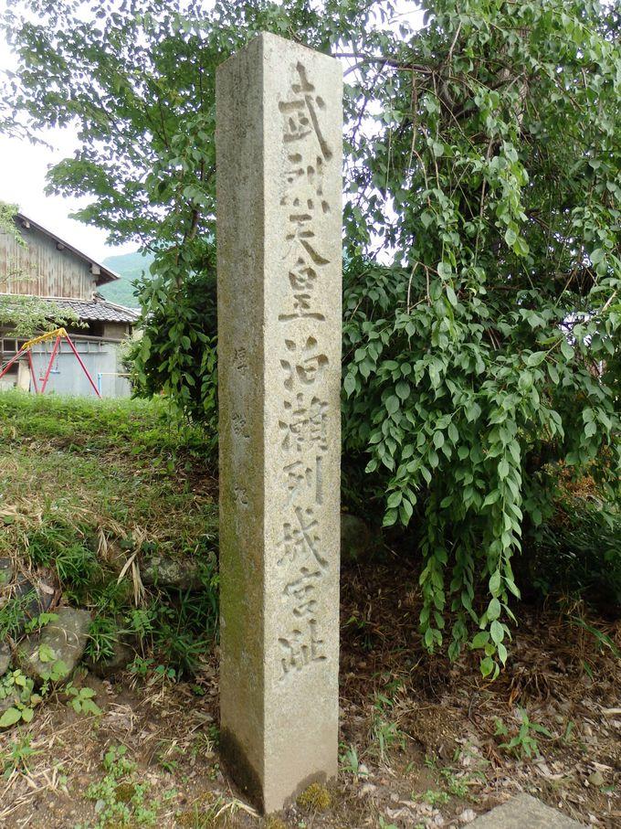 武烈天皇「泊瀬列城宮」伝承地の石碑