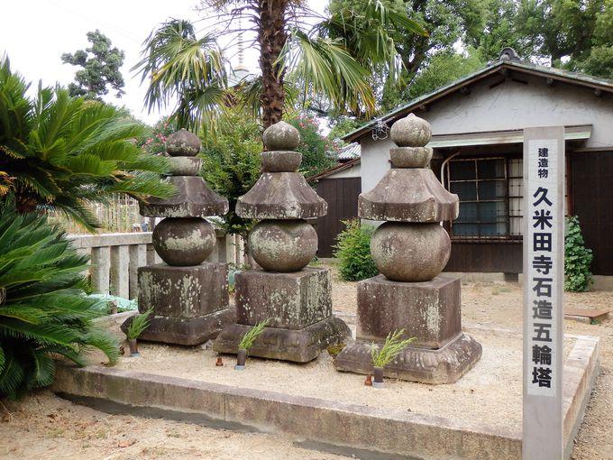 久米田寺ゆかりの皇族をまつった石造五輪塔
