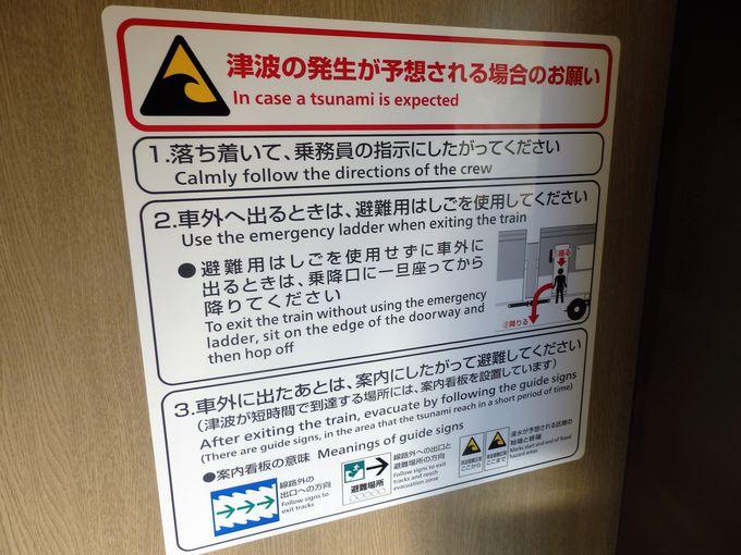 巨大地震と津波に備えて!南海トラフ巨大地震被害想定地域を走る列車ならではの表示