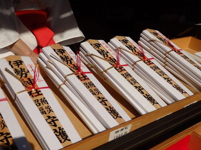 初詣の記念に御札はいかが?社務所で授与される伊勢神社の御札