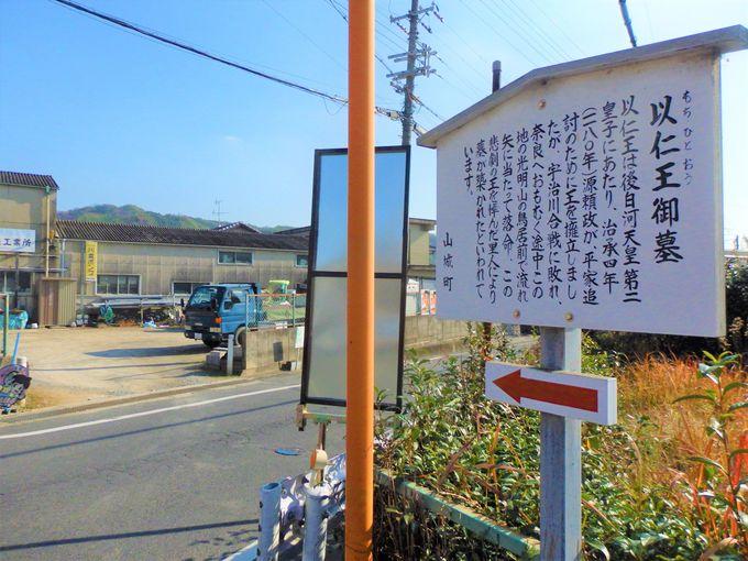山城古道沿いに立つ陵墓の案内板