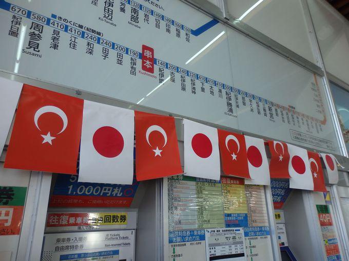 なぜ国旗が!?駅の構内に掲げられたトルコの国旗