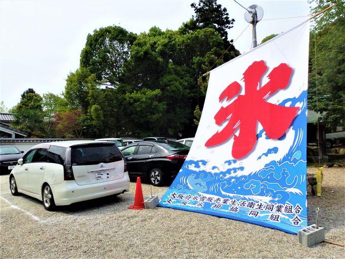 奈良時代の「氷室」に起源を持つ氷室神社