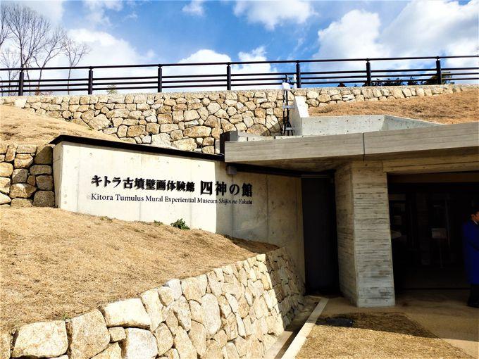 キトラ古墳の全容を学ぼう!キトラ古墳壁画体験館「四神の館」