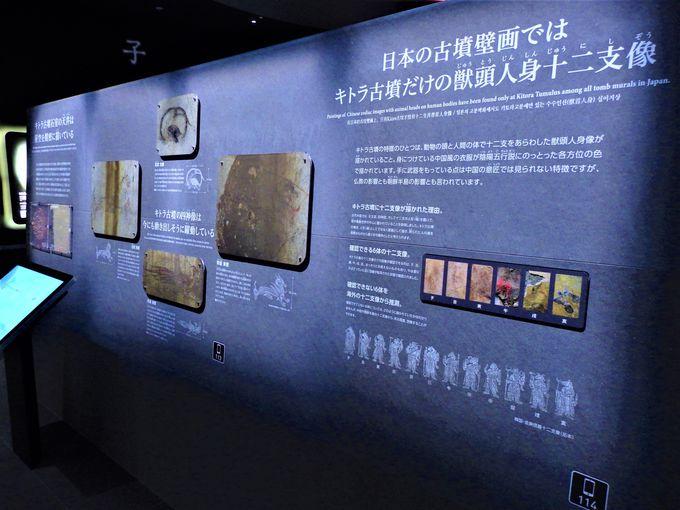 現存する東アジア最古の天文図!その解説コーナー