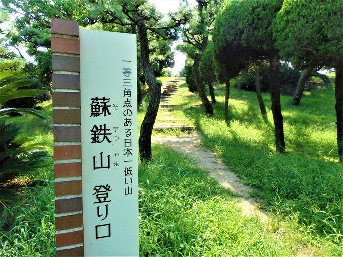 10.蘇鉄山