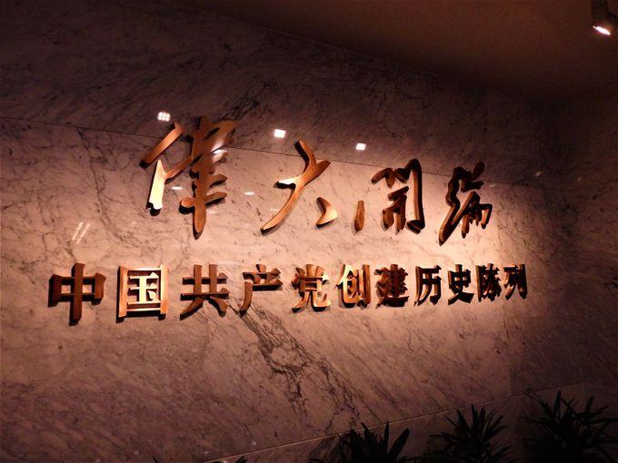 歴史的なスポットも!「中国共産党第一次全国代表大会会址」と「大韓民国臨時政府旧址」