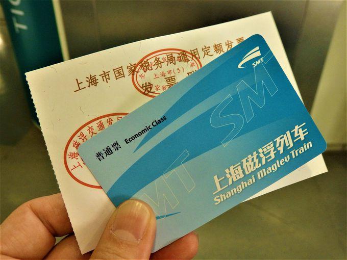 手続きは簡単!上海トランスラピッドに乗り込もう(浦東国際空港駅からの乗り方)