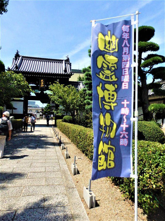 一年に一度の特別公開!大念佛寺の幽霊博物館