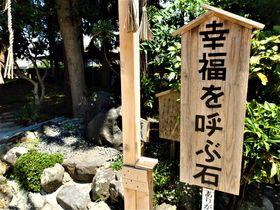 幸福を呼ぶ石!?恋愛成就祈願で名高い滋賀県「伊豆神社」