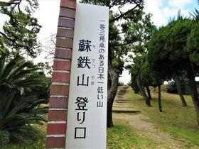 登山証明書つき!標高6.97mの大阪府堺市「蘇鉄山」でなんちゃって山登り