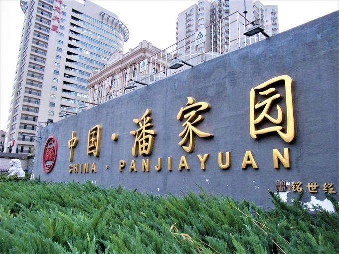 北京最大の骨董・アンティーク市場「潘家園旧貨市場」