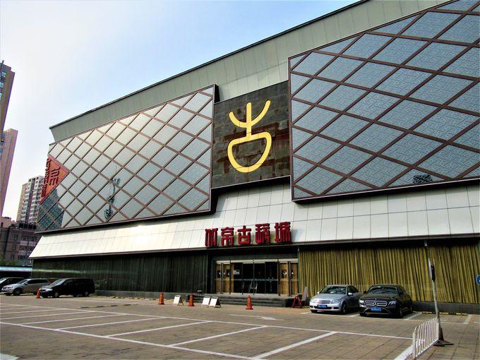 高級品ならこちらがお勧め!「北京古玩城」