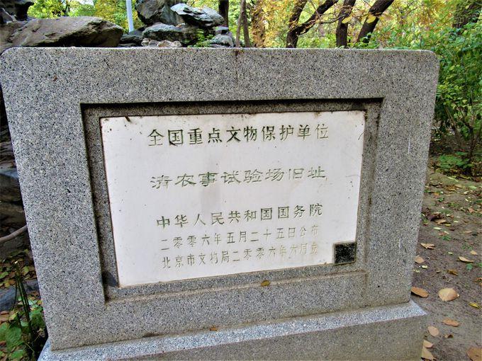 ご存知でしたか?北京動物園の前身を伝える石碑