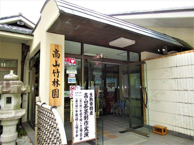 茶筅の魅力を伝える「高山竹林園」