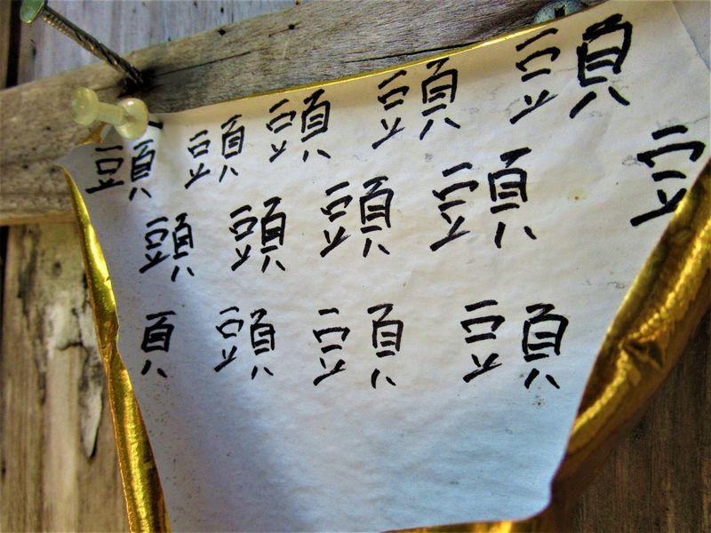 謎の習俗!?岡山県奈義町「三穂神社」には巨人の頭部が眠る